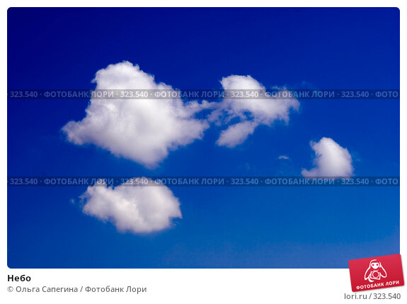 Небо, фото № 323540, снято 17 июля 2007 г. (c) Ольга Сапегина / Фотобанк Лори