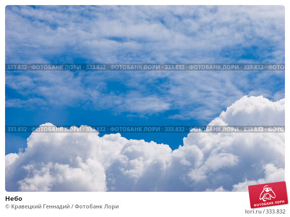 Купить «Небо», фото № 333832, снято 3 июня 2005 г. (c) Кравецкий Геннадий / Фотобанк Лори