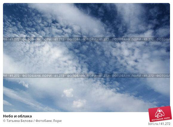 Небо и облака, эксклюзивное фото № 41272, снято 27 апреля 2007 г. (c) Татьяна Белова / Фотобанк Лори