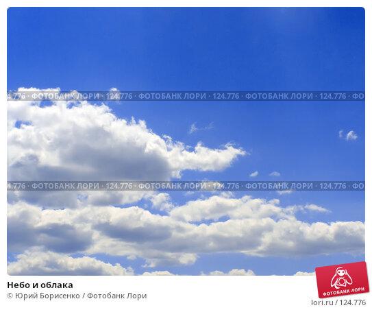 Небо и облака, фото № 124776, снято 9 июня 2007 г. (c) Юрий Борисенко / Фотобанк Лори