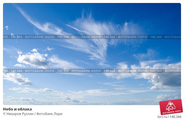 Небо и облака, фото № 140344, снято 22 августа 2007 г. (c) Насыров Руслан / Фотобанк Лори