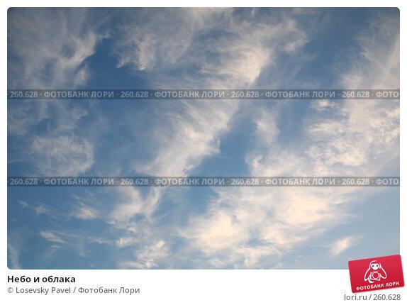 Небо и облака, фото № 260628, снято 21 апреля 2017 г. (c) Losevsky Pavel / Фотобанк Лори