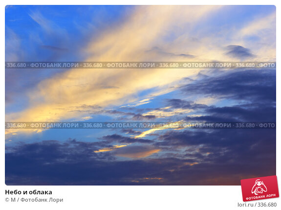 Небо и облака, фото № 336680, снято 27 марта 2017 г. (c) Михаил / Фотобанк Лори