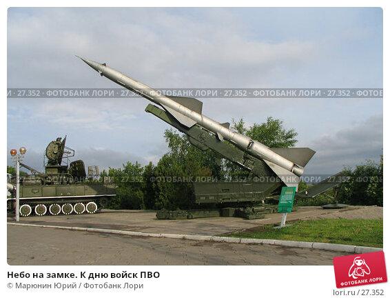 Купить «Небо на замке. К дню войск ПВО», фото № 27352, снято 3 июня 2005 г. (c) Марюнин Юрий / Фотобанк Лори