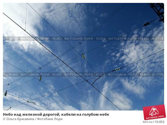 Небо над железной дорогой, кабели на голубом небе, фото № 10852, снято 17 июля 2006 г. (c) Ольга Красавина / Фотобанк Лори
