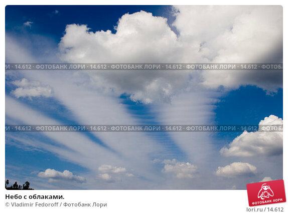 Небо с облаками., фото № 14612, снято 14 июля 2006 г. (c) Vladimir Fedoroff / Фотобанк Лори