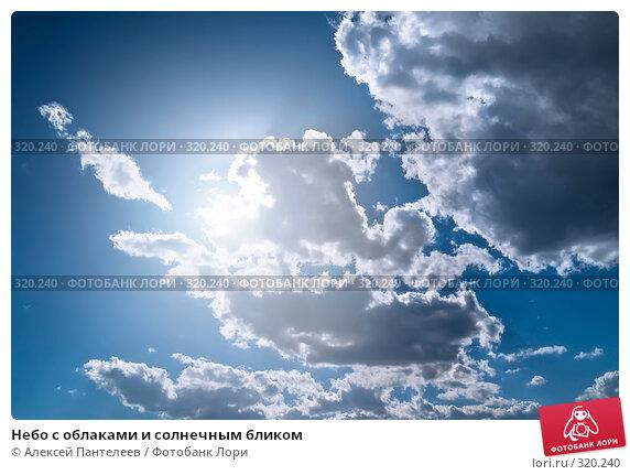 Небо с облаками и солнечным бликом, фото № 320240, снято 26 апреля 2008 г. (c) Алексей Пантелеев / Фотобанк Лори