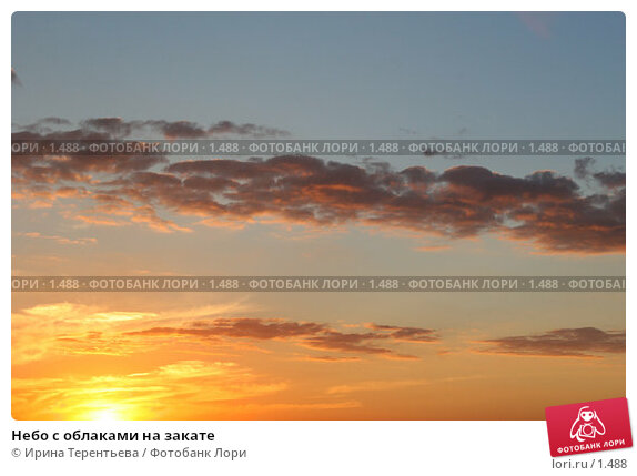 Купить «Небо с облаками на закате», эксклюзивное фото № 1488, снято 28 июля 2005 г. (c) Ирина Терентьева / Фотобанк Лори