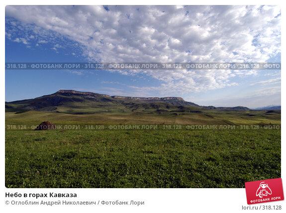 Небо в горах Кавказа, фото № 318128, снято 30 августа 2004 г. (c) Оглоблин Андрей Николаевич / Фотобанк Лори