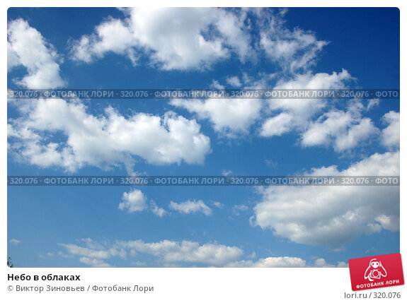 Небо в облаках, фото № 320076, снято 5 мая 2008 г. (c) Виктор Зиновьев / Фотобанк Лори