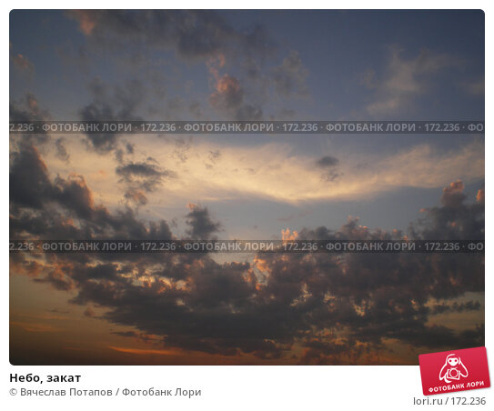 Небо, закат, фото № 172236, снято 15 августа 2007 г. (c) Вячеслав Потапов / Фотобанк Лори