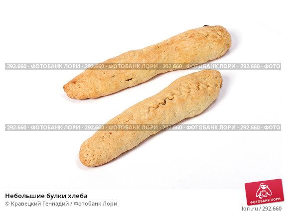 Небольшие булки хлеба, фото № 292660, снято 14 ноября 2004 г. (c) Кравецкий Геннадий / Фотобанк Лори