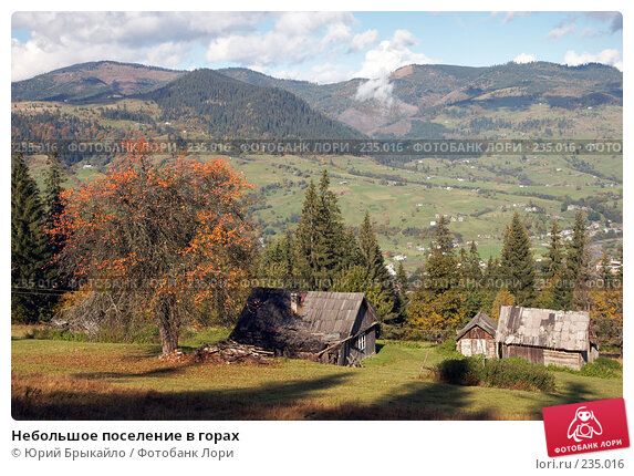 Небольшое поселение в горах, фото № 235016, снято 29 сентября 2007 г. (c) Юрий Брыкайло / Фотобанк Лори