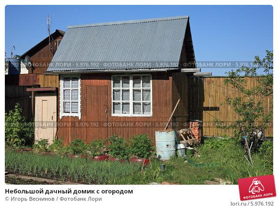 Купить «Небольшой дачный домик с огородом», эксклюзивное фото № 5976192, снято 5 июня 2014 г. (c) Игорь Веснинов / Фотобанк Лори