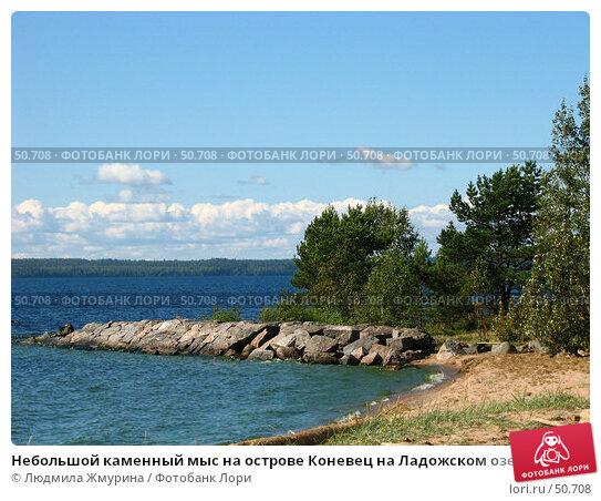 Небольшой каменный мыс на острове Коневец на Ладожском озере, фото № 50708, снято 19 августа 2005 г. (c) Людмила Жмурина / Фотобанк Лори