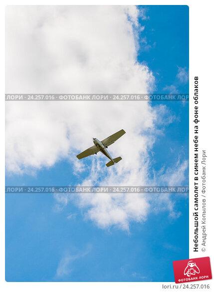 Небольшой самолет в синем небе на фоне облаков, фото № 24257016, снято 29 мая 2017 г. (c) Андрей Копылов / Фотобанк Лори