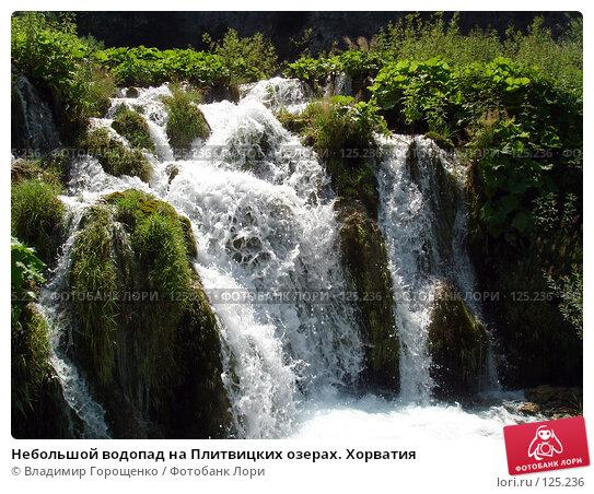 Небольшой водопад на Плитвицких озерах. Хорватия, эксклюзивное фото № 125236, снято 29 июля 2005 г. (c) Владимир Горощенко / Фотобанк Лори