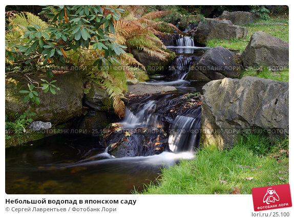 Небольшой водопад в японском саду, фото № 25100, снято 23 октября 2016 г. (c) Сергей Лаврентьев / Фотобанк Лори