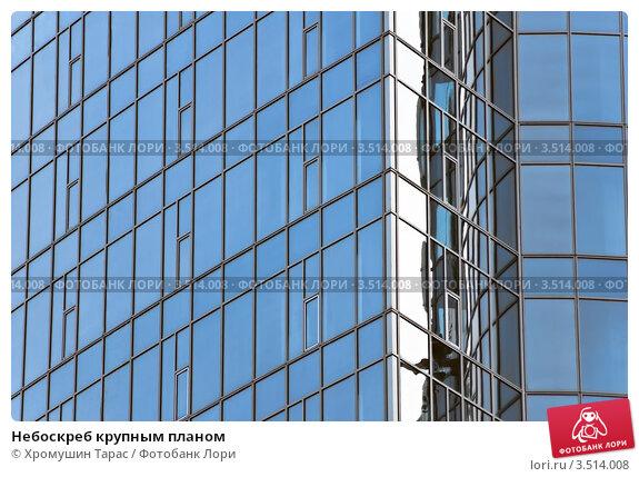 Небоскреб крупным планом. Стоковое фото, фотограф Хромушин Тарас / Фотобанк Лори
