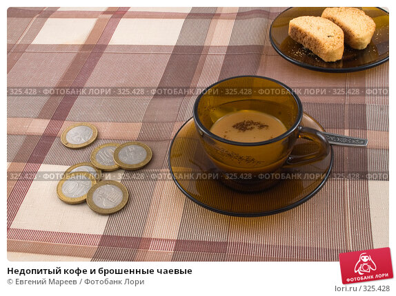 Недопитый кофе и брошенные чаевые, фото № 325428, снято 17 июня 2008 г. (c) Евгений Мареев / Фотобанк Лори
