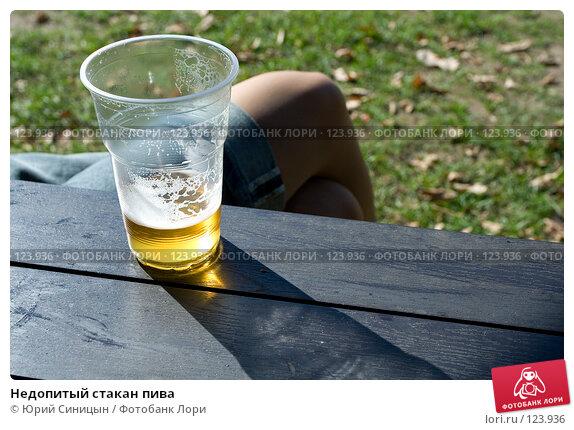 Недопитый стакан пива, фото № 123936, снято 22 сентября 2007 г. (c) Юрий Синицын / Фотобанк Лори