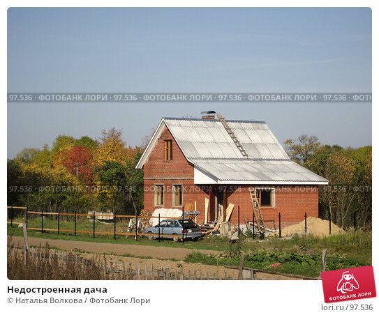 Недостроенная дача, эксклюзивное фото № 97536, снято 29 сентября 2007 г. (c) Наталья Волкова / Фотобанк Лори