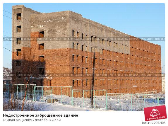 Недостроенное заброшенное здание, фото № 207408, снято 6 февраля 2008 г. (c) Иван Мацкевич / Фотобанк Лори