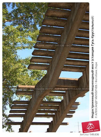 Недостроенный пешеходный мост (станция Гусь-Хрустальный), фото № 149636, снято 10 июня 2007 г. (c) АЛЕКСАНДР МИХЕИЧЕВ / Фотобанк Лори