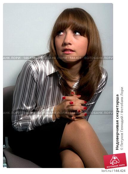 Недоверчивая секретарша, фото № 144424, снято 18 ноября 2007 г. (c) Петухов Геннадий / Фотобанк Лори