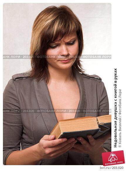 Недовольная девушка с книгой в руках, фото № 203020, снято 18 апреля 2007 г. (c) Коваль Василий / Фотобанк Лори