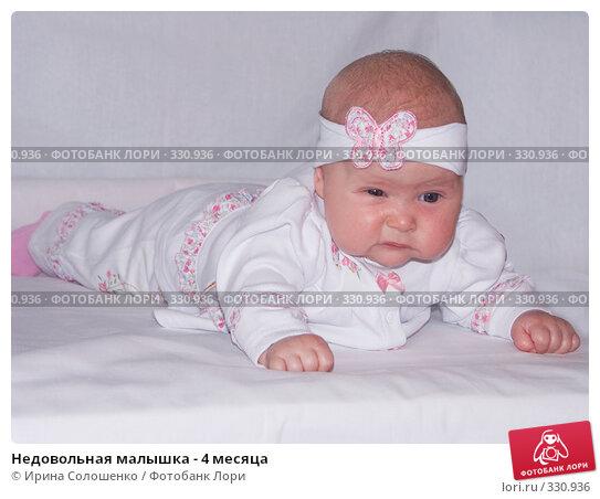 Недовольная малышка - 4 месяца, фото № 330936, снято 6 октября 2007 г. (c) Ирина Солошенко / Фотобанк Лори