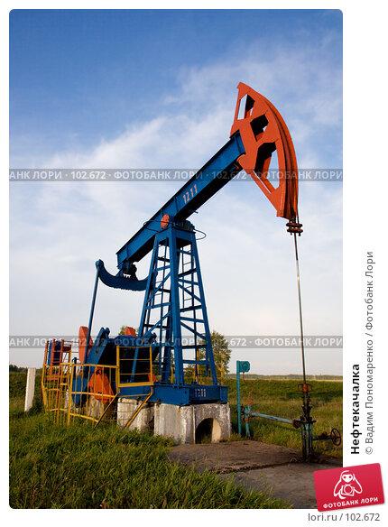 Нефтекачалка, фото № 102672, снято 26 марта 2017 г. (c) Вадим Пономаренко / Фотобанк Лори