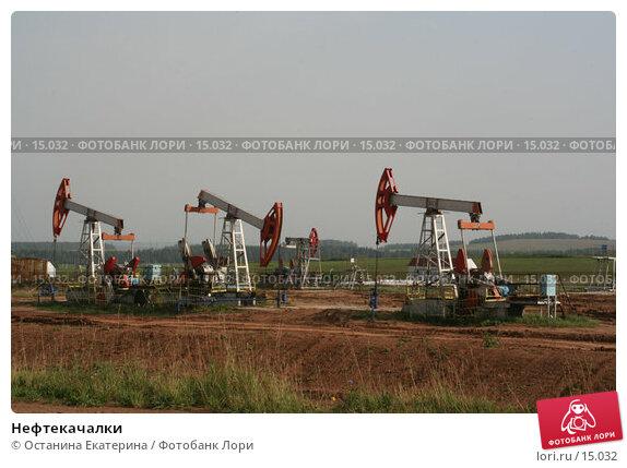 Купить «Нефтекачалки », фото № 15032, снято 3 сентября 2006 г. (c) Останина Екатерина / Фотобанк Лори