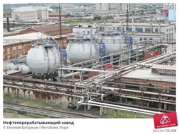 Купить «Нефтеперерабатывающий завод», фото № 52204, снято 8 июня 2007 г. (c) Евгений Батраков / Фотобанк Лори
