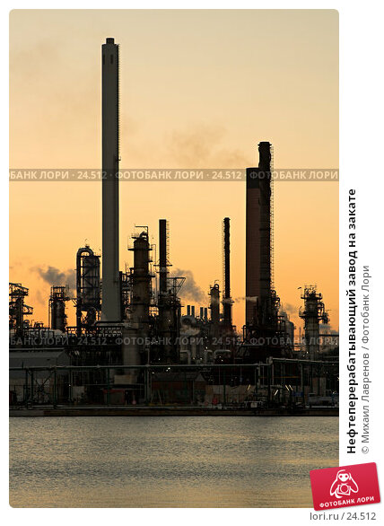 Нефтеперерабатывающий завод на закате, фото № 24512, снято 19 марта 2006 г. (c) Михаил Лавренов / Фотобанк Лори