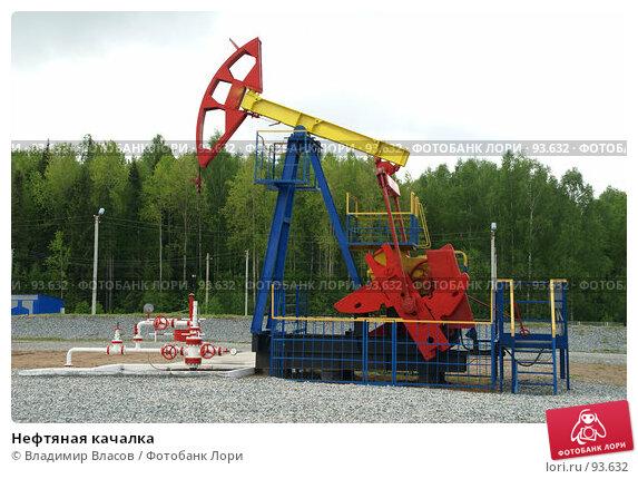 Купить «Нефтяная качалка», фото № 93632, снято 8 июня 2007 г. (c) Владимир Власов / Фотобанк Лори