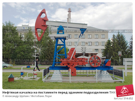 Купить «Нефтяная качалка на постаменте перед зданием подразделения ТНК-BP. Бузулук.», эксклюзивное фото № 314652, снято 4 июня 2008 г. (c) Александр Щепин / Фотобанк Лори