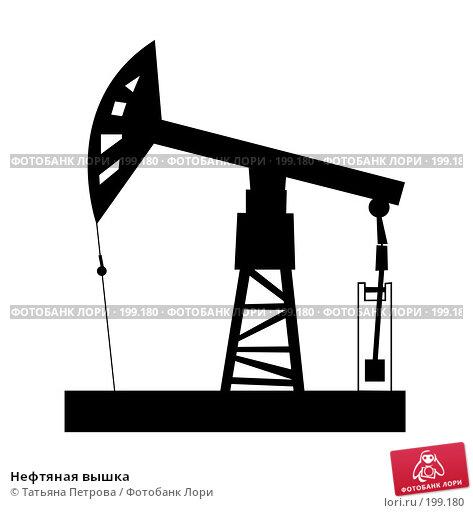 Нефтяная вышка, иллюстрация № 199180 (c) Татьяна Петрова / Фотобанк Лори