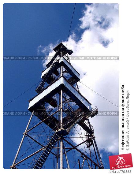 Нефтяная вышка на фоне неба, фото № 76368, снято 7 июля 2007 г. (c) Зайцев Алексей / Фотобанк Лори