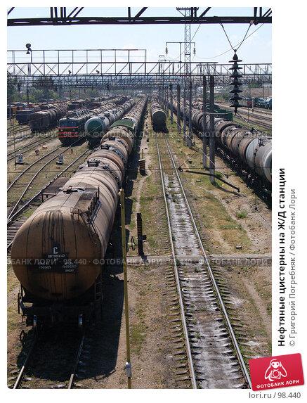 Нефтяные цистерны на Ж/Д станции, фото № 98440, снято 4 июля 2007 г. (c) Григорий Погребняк / Фотобанк Лори