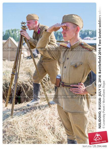 Купить «NELIDOVO, RUSSIA- JULY 12, 2014: Battlefield 2014: Two Soviet soldiers observe the battlefield», фото № 20394448, снято 12 июля 2014 г. (c) Losevsky Pavel / Фотобанк Лори