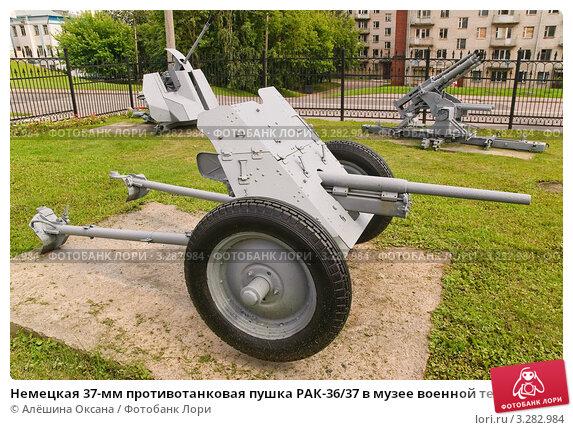 Купить «Немецкая 37-мм противотанковая пушка РАК-36/37 в музее военной техники на Поклонной горе», эксклюзивное фото № 3282984, снято 19 июня 2010 г. (c) Алёшина Оксана / Фотобанк Лори
