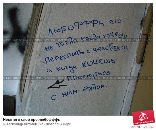 Немного слов про любофффь, фото № 124132, снято 16 апреля 2005 г. (c) Александр Литовченко / Фотобанк Лори