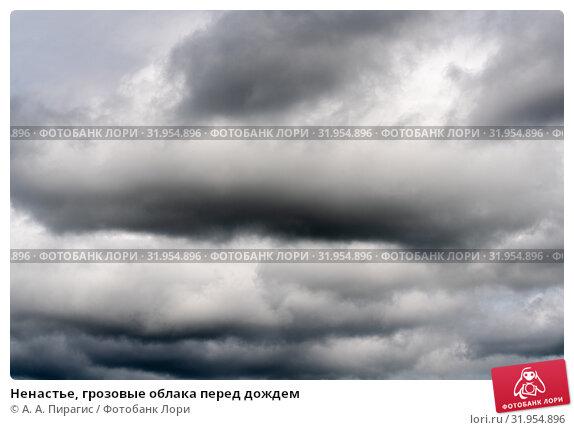 Купить «Ненастье, грозовые облака перед дождем», фото № 31954896, снято 20 июля 2019 г. (c) А. А. Пирагис / Фотобанк Лори