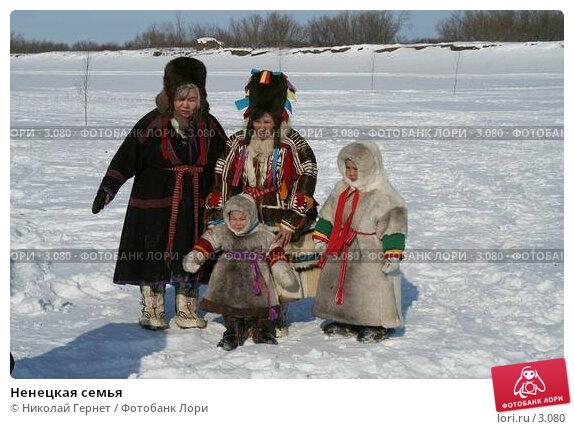 Ненецкая семья, фото № 3080, снято 25 марта 2006 г. (c) Николай Гернет / Фотобанк Лори