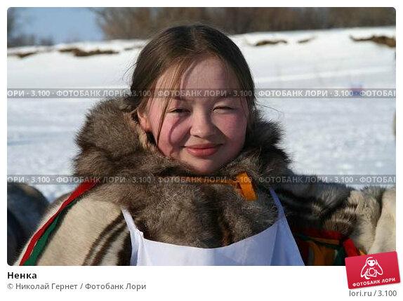 Ненка, фото № 3100, снято 25 марта 2006 г. (c) Николай Гернет / Фотобанк Лори
