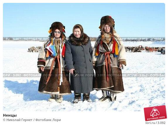 Ненцы, фото № 3092, снято 25 марта 2006 г. (c) Николай Гернет / Фотобанк Лори