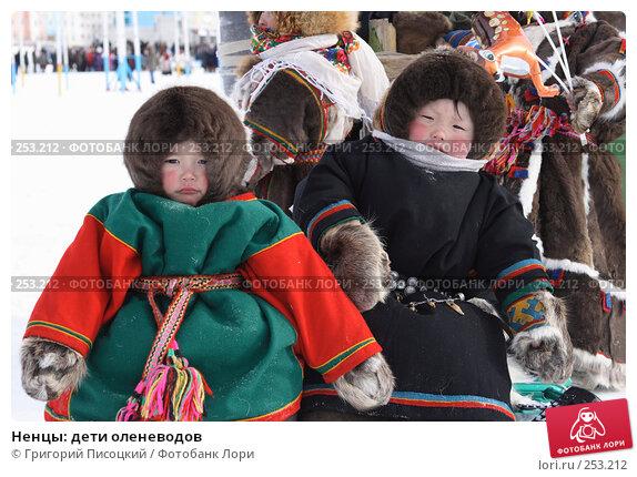 Ненцы: дети оленеводов, эксклюзивное фото № 253212, снято 16 марта 2008 г. (c) Григорий Писоцкий / Фотобанк Лори