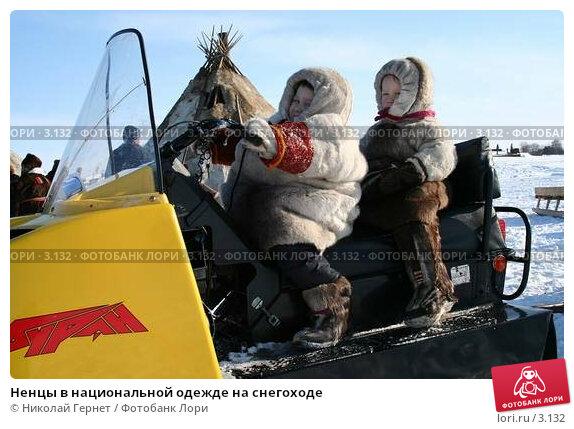 Ненцы в национальной одежде на снегоходе, фото № 3132, снято 25 марта 2006 г. (c) Николай Гернет / Фотобанк Лори