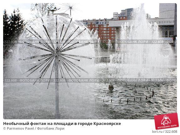 Необычный фонтан на площади в городе Красноярске, фото № 322608, снято 22 мая 2008 г. (c) Parmenov Pavel / Фотобанк Лори